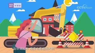 """《央视财经V讲堂》 20191008 中国的网络发展水平有多""""硬核""""?  CCTV财经"""