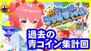 【スーパーマリオサンシャイン】バカンスで水遊び!part-26