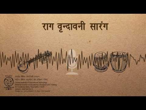 Rag Vrindawani Sarang \ राग वृन्दावनी सारंग