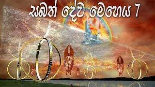 සබත් දේව මෙහෙය  | Sabath  Sinhala Worship & Prayer 7