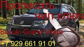 Прописать чип ключ Suzuki Grand Vitara 2008 г.в.,полная потеря ключей, изготовление ключей по замку