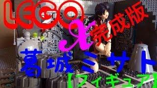 LEGO X 葛城ミサト(フィギュア)『息を潜める葛城ミサト』 葛城ミサト 検索動画 24