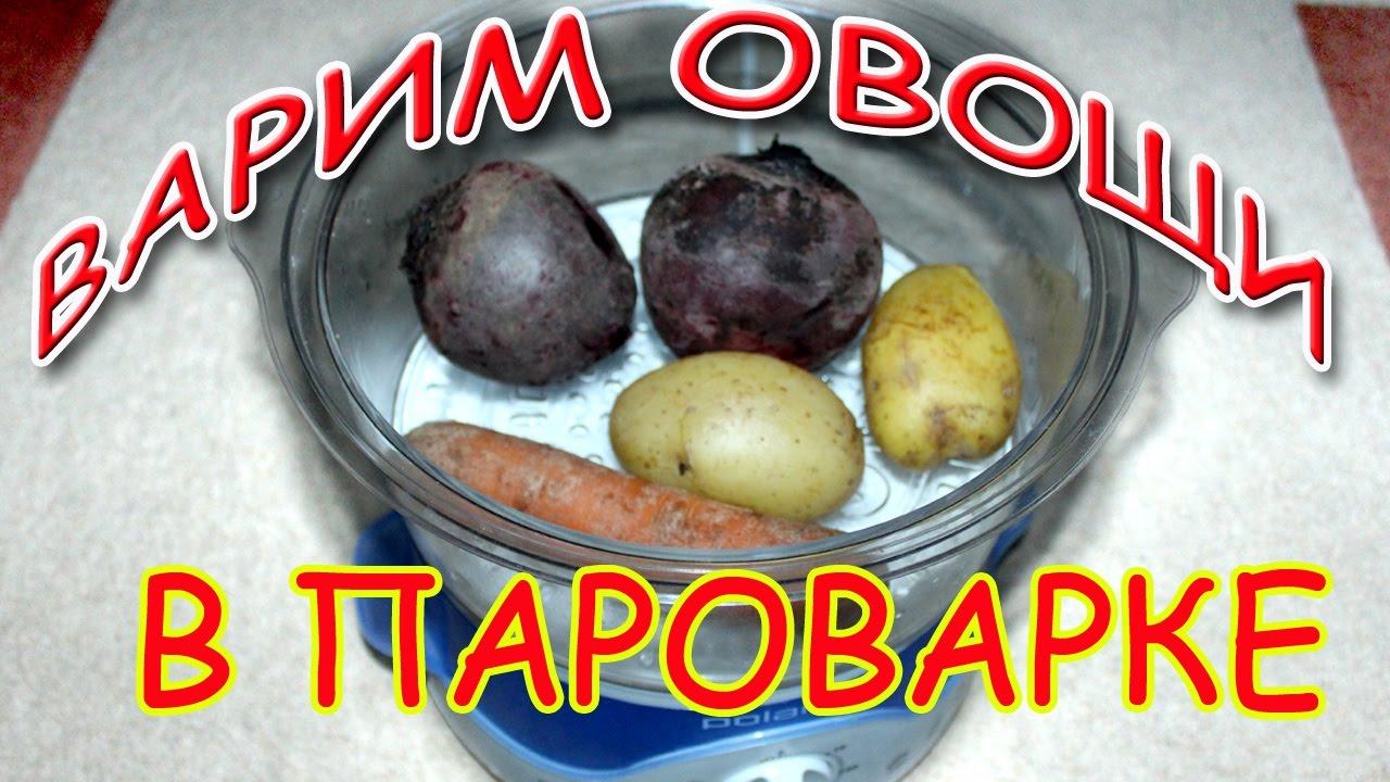 Варим овощи на винегрет в пароварке тефаль