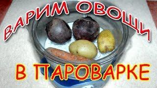 варим овощи и яйца в пароварке, легко и просто