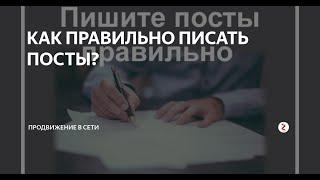 Как писать посты Вконтакте   Как научится писать посты вк
