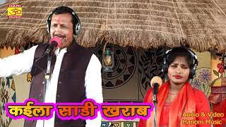 # होली गीत तहलका मचा रहा है # कईला साड़ी खराब # Singer Amaranath Yadav # Bindu Bharti m0 9454166537&