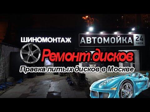 Ремонт Литых Дисков! Сколько стоит в Москве?! Шиномонтаж, Правка Дисков Москва