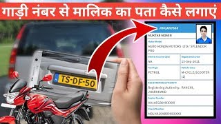 How To Ckeck Online Bike And Car Vehicle Owner Details Name Address By Registration Number In Hindi screenshot 4