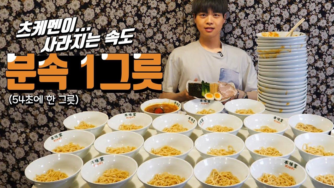 역대급 양..!? 츠케멘 20그릇 20분 안에 다 먹으면 20만원?! 대전 본미당 도전먹방! Korean mukbang korean eating challenge