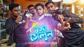 BANGLA FUNNY VIDEO 2018 | TYPES OF PEOPLE IN THE SALOON | TAWHID AFRIDI |