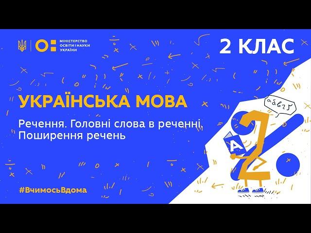 2 клас. Українська мова. Речення. Головні слова в реченні. Поширення речень (Тиж.3:ВТ)