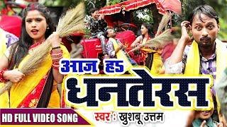 धनतेरस के दिन पत्नी ने पति को झाड़ू से पीटा |मज़ेदार Comedy Video Song| Khushboo Uttam |Dhanteras Song