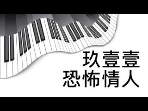 玖壹壹 - 恐怖情人 鋼琴版 [ 附琴譜 ] - YouTube