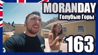 Moran Day 163 - Голубые Горы (Австралия)