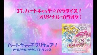 ハートキャッチ☆パラダイス! (オリジナル・カラオケ)