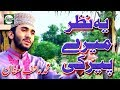 Ye Nazar Mere Peer Ki - Muhammad Atif Sultan Madni - Official Hd Video video