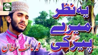 YE NAZAR MERE PEER KI - MUHAMMAD ATIF SULTAN MADNI - OFFICIAL HD VIDEO - HI-TECH ISLAMIC