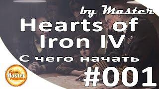 Hearts of Iron IV - Руководство для новичков. С чего начать [Гайд 1]