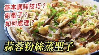 【簡單海鮮】蒜蓉粉絲蒸聖子 (基本調味及處理聖子) - Steamed Razor Clams with Minced Garlic and Glass Noodles
