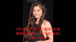 オトナ女子」不調理由は篠原涼子の美ぼう フジ社長「あまりに美しすぎる...