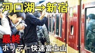 Download Video 【ラストラン】最終・ホリデー快速富士山号乗車記録 MP3 3GP MP4