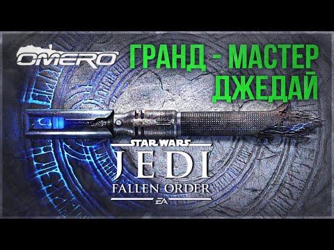 Star Wars Jedi: Fallen Order - ГРАНД-МАСТЕР-ДЖЕДАЙ Дарк Соулса!