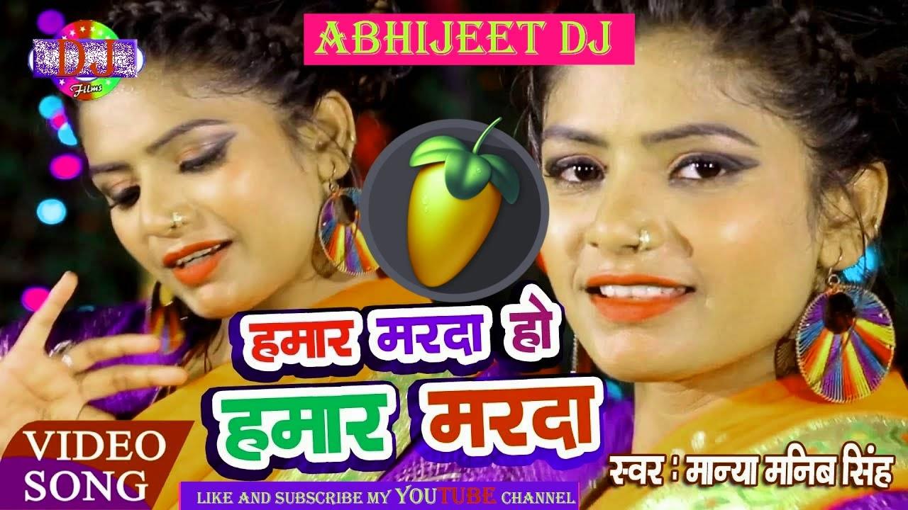 Hamar Marda Ho Hamar || #AbhijeeDj Narar || New Bhojpuri Dj Songs 2019||