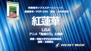 紅蓮華 /LiSA(アニメ『鬼滅の刃』主題歌)【吹奏楽】ロケットミュージック- POP-296