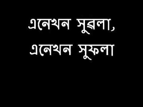 O Mur Apuner Dex  Assam State Anthem