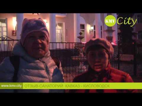 Отзыв туристов о санатории Кавказ в г.Кисловодске   Туристическое агентство КМВ-Сити
