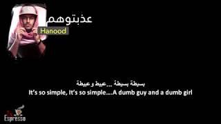 Arabic Despacito 2017 | Song Lyrics| عذبتوهم ديسباسيتو بالكلمات