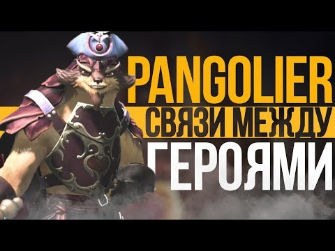 видео: pangolier - СВЯЗИ МЕЖДУ ГЕРОЯМИ dota 2