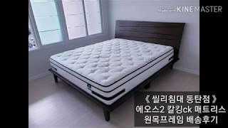 씰리침대동탄점_에오스2칼킹 매트리스, 원목프레임