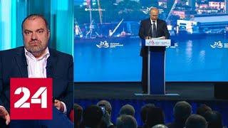 Эксперт о главных темах Восточного экономического форума - Россия 24