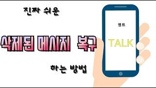 [1분정보] 삭제된 메시지 복구해서 읽는 방법! 1안 …