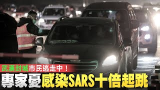 武漢封城市民大逃亡!專家憂感染是SARS十倍|台防疫升級!擴大中港澳入境檢驗、追蹤4千人|晚間8點新聞【2020年1月23日】|新唐人亞太電視