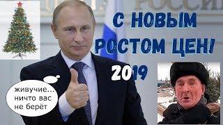 Поздравление Путина с Новым годом! 2019 и новым ростом цен...