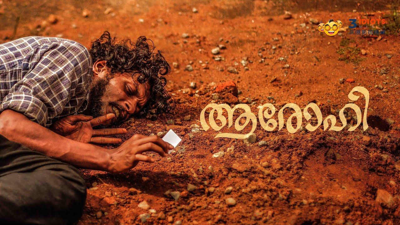 Download AAROHI | Malayalam Short Film | Nikhil Vincent | Sharick | Anush Krishna Mohan