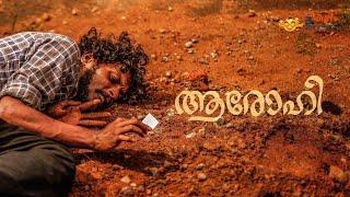 AAROHI | Malayalam Short Film | Nikhil Vincent | Sharick | Anush Krishna Mohan