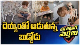 Two Years Kid Playing With Skeleton in America  Katti Katar Varthalu  10TV News