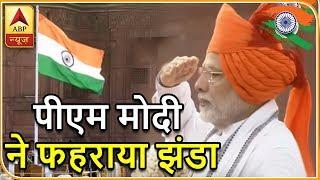 72 वां स्वतंत्रता दिवस: पीएम मोदी ने लाल किले पर फहराया झंडा | ABP News Hindi