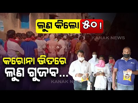 Rumors About Shortage Of Salt In Nabarangpur, Long Queue Of People To Buy | Kanak News