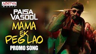 Mama Ek Peg Lao Song Promo | Paisa Vasool | Balakrishna | Puri Jagannadh | Shriya Saran | NBK101