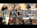"BLACKPINK(블랙핑크) ""DDU-DU DDU-DU(뚜두뚜두)"" 락버전 [Band Cover by Mighty Rocksters]"