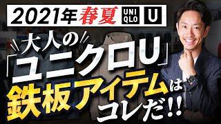 【2021年新作】大人に似合う「ユニクロU」TOP6を紹介します!