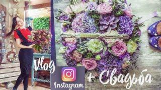 ВЛОГ: Свадьба \ ЦВЕТЫ \ Раскрутка Instagram