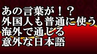 外国人も使っている海外で普通に通じる!?意外な日本語 あの単語を使っているなんて! thumbnail