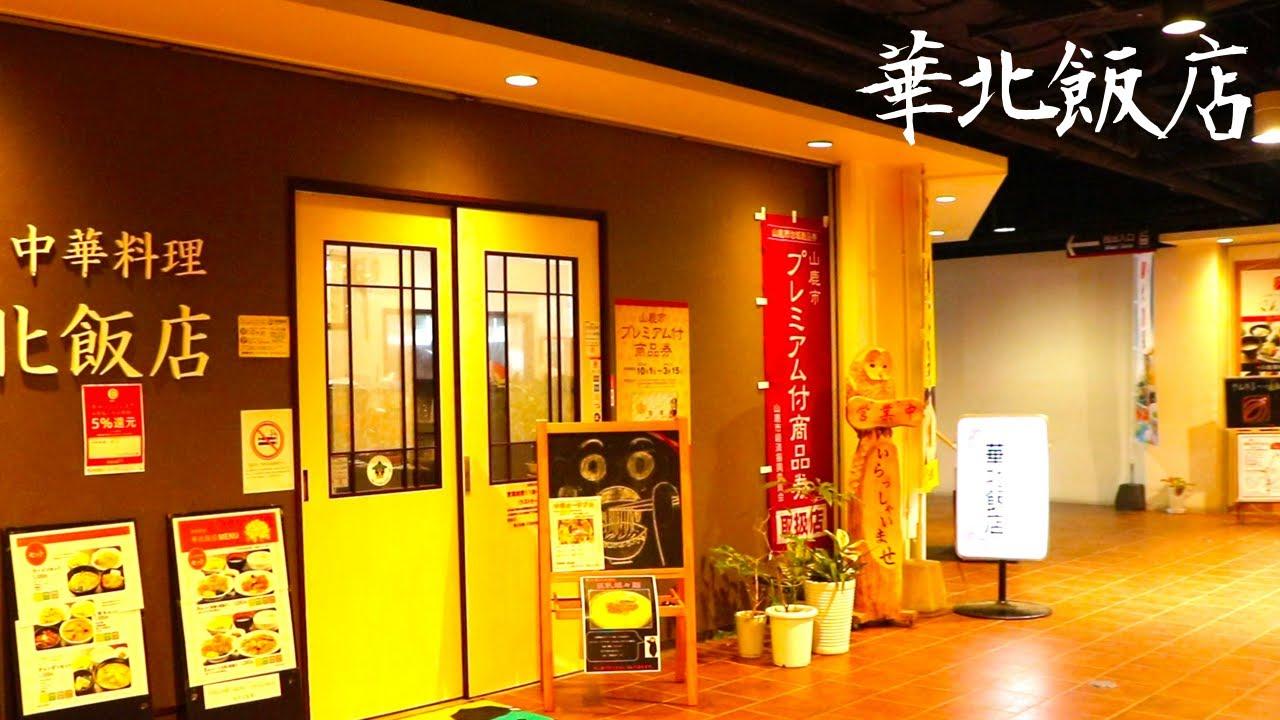 華北飯店(熊本県山鹿市) - YouTube