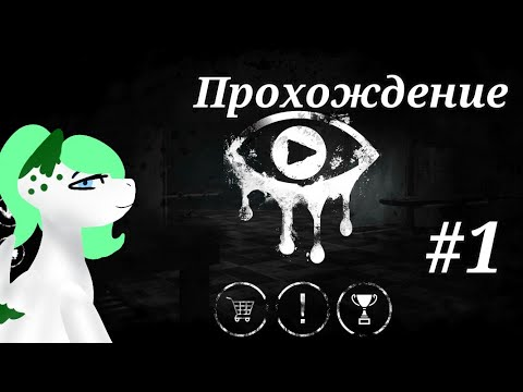 Прохождение хорор игры Eyes с тупыми шутками #1