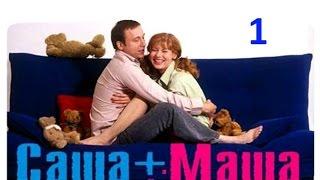 Саша+Маша 1 серия